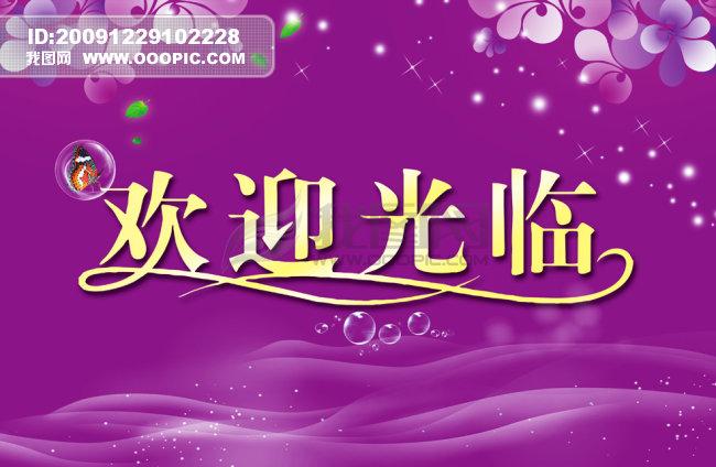 欢迎光临艺术字_【PSD】欢迎光临艺术字体_图片编号:wli812650_广告牌_海报设计 ...
