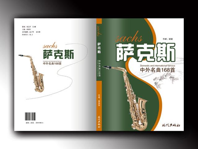 【psd】书籍封面封底 萨克斯封面 音乐图片