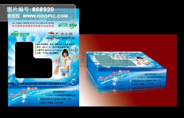 主页 原创专区 新年礼品|包装设计模板 电器包装 > 净水器包装盒