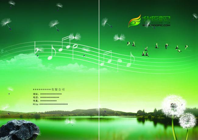 【psd】绿色环保画册封面设计