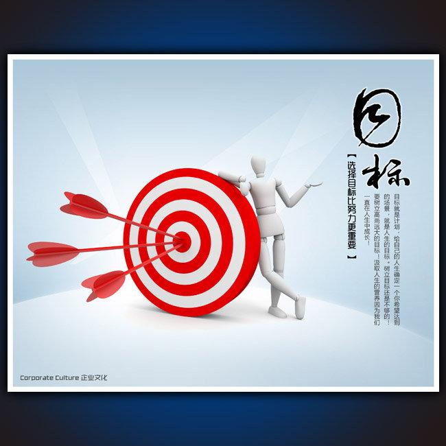 【psd】企业文化展板设计3d小人物之目标篇