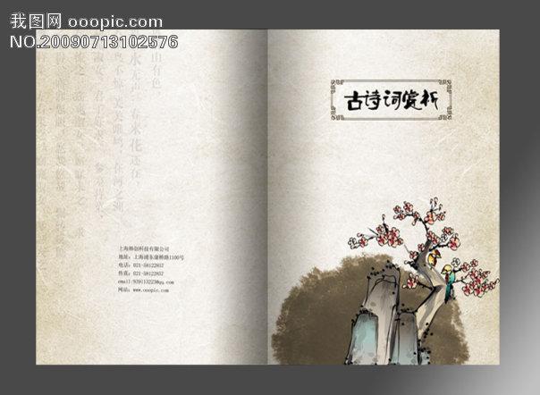 主页 原创专区 画册设计|版式|菜谱模板 教育画册设计(封面) > 古诗词