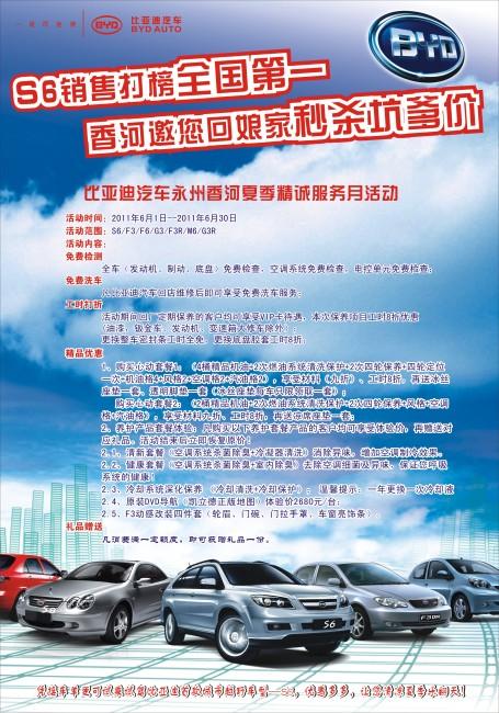 【cdr】比亚迪汽车活动海报