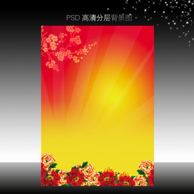 梅花 背景图 海报dm 新年海报 模板 素材 展板 背景 商场海报 促销