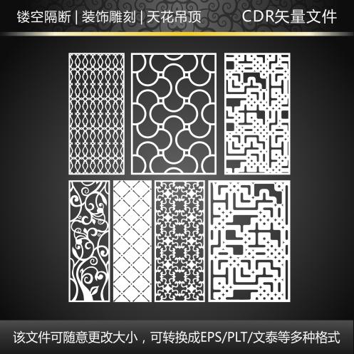 室内装饰|无框画|移门 雕刻图案 > 镂空汇总-027  镂空图形 欧式镂空