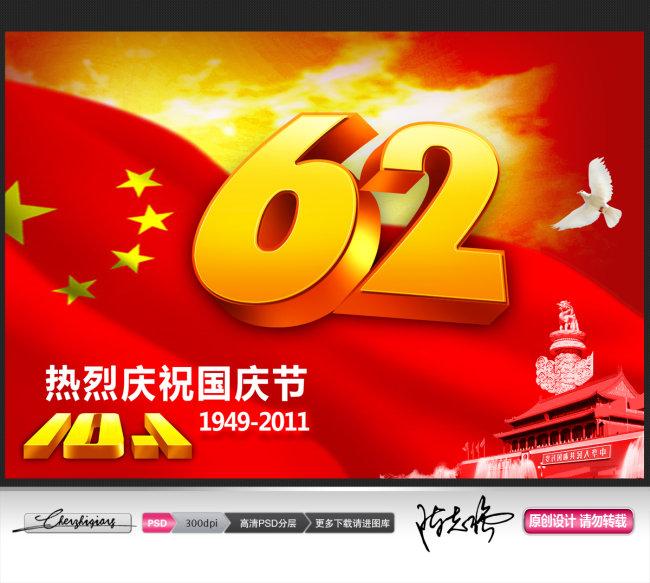 红旗 五角星 星星 国庆展板 展板 海报 宣传 打折 促销 活动 晚会背景