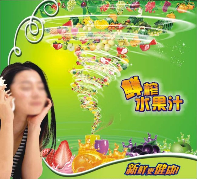 【cdr】鲜榨果汁广告图片