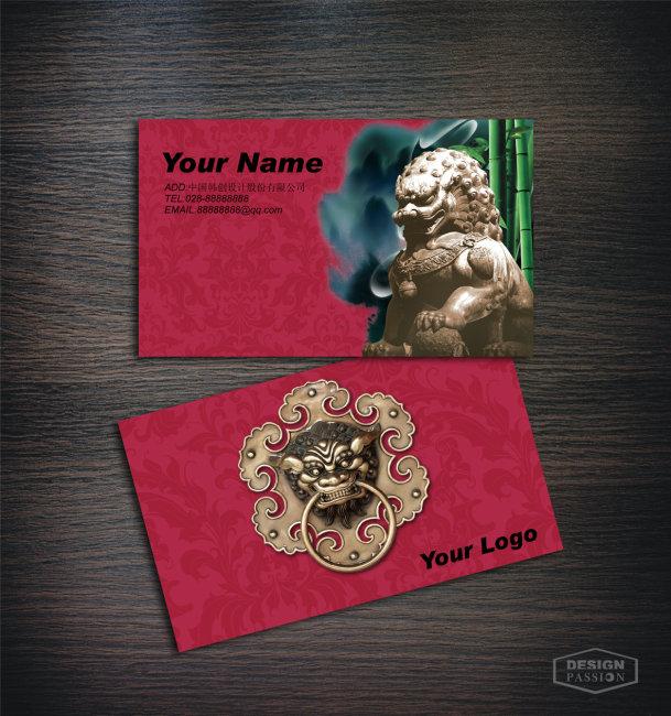 【psd】古典中国风狮头门环名片设计模板下载
