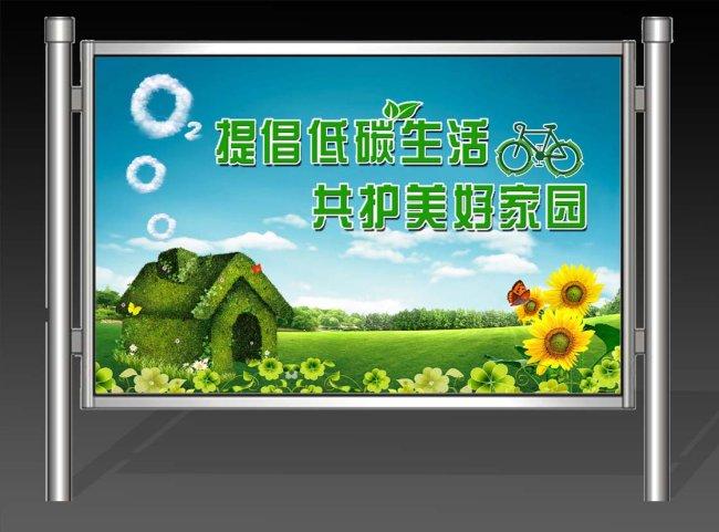 【psd】低碳节能环保地球公益海报设计