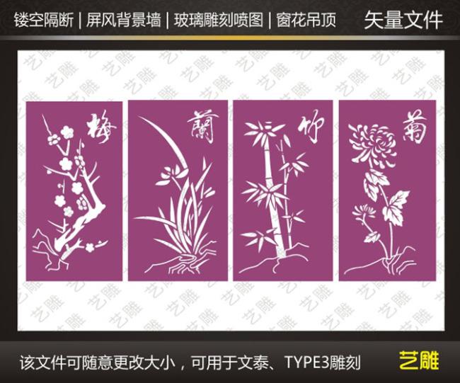 【cdr】梅兰竹菊雕刻图案