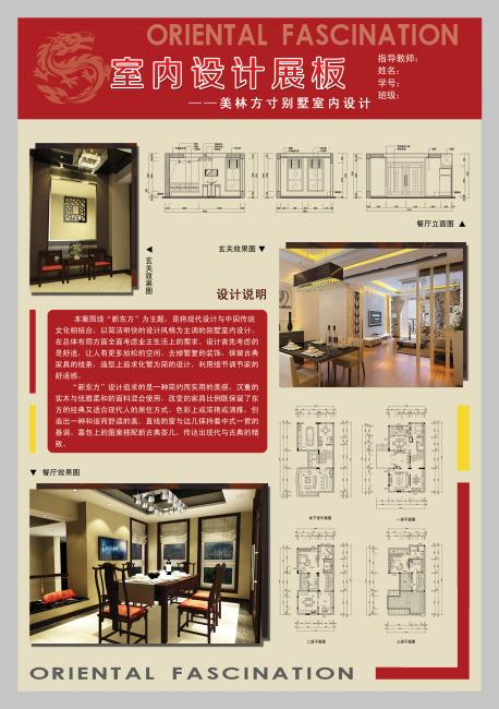室内设计展板psd下载室内设计展板psd排版室内设计展