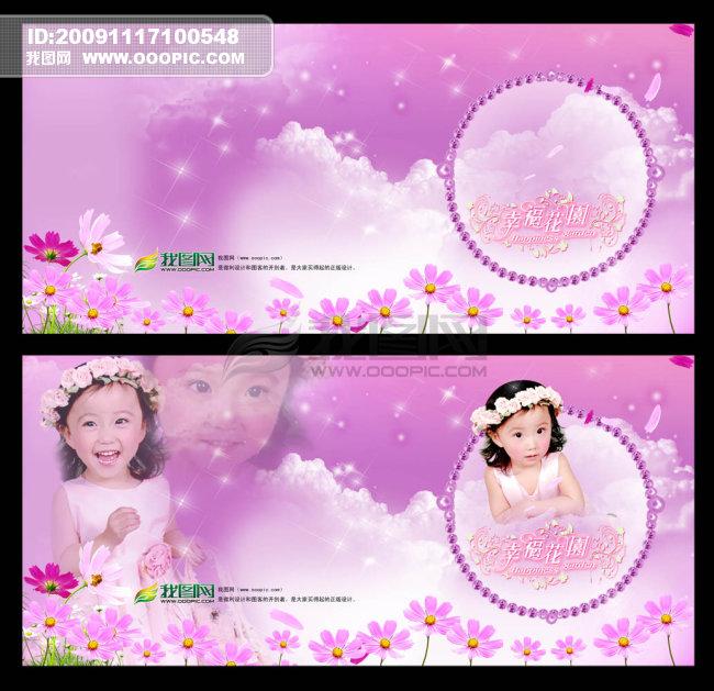 花纹背景 可爱宝贝 小公主 圆圈 浪漫的 说明:最新儿童相册跨页模板