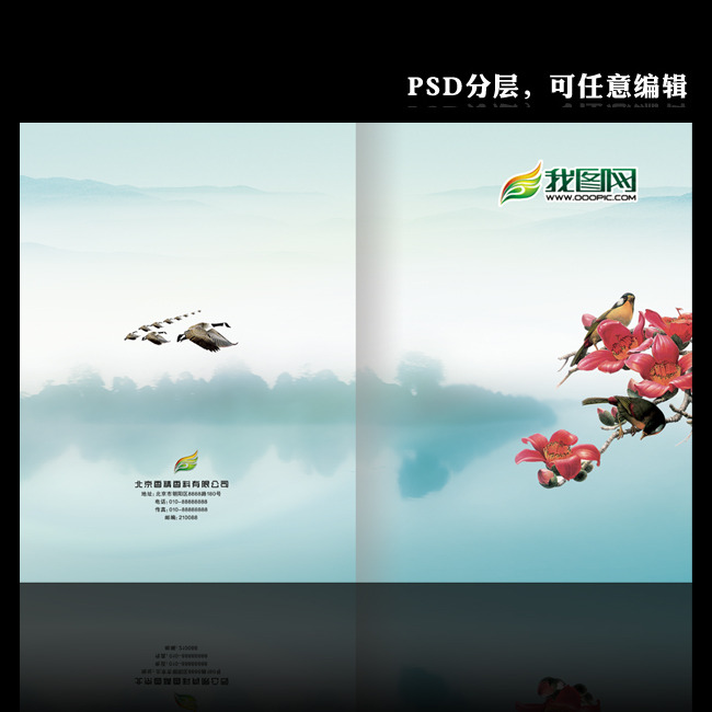 【psd】书画作品集封皮 简洁封面 企业画册