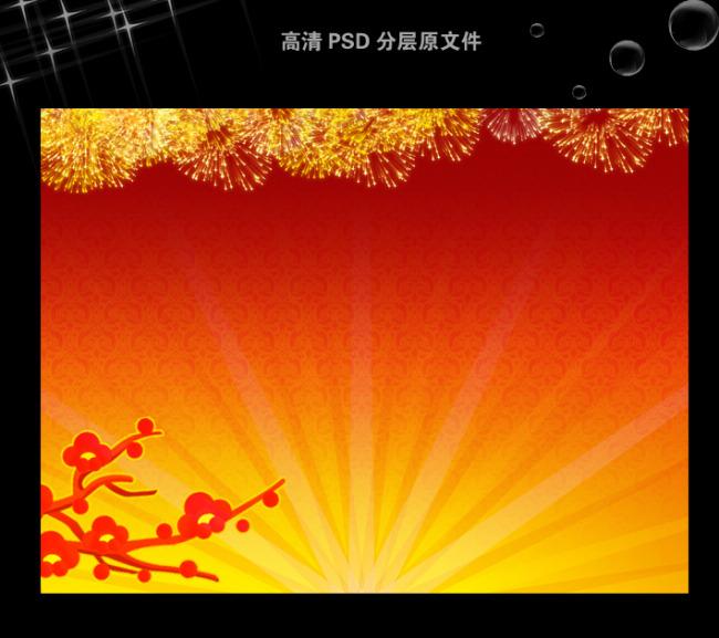 【psd】喜庆节日庆典展板模板红色背景图