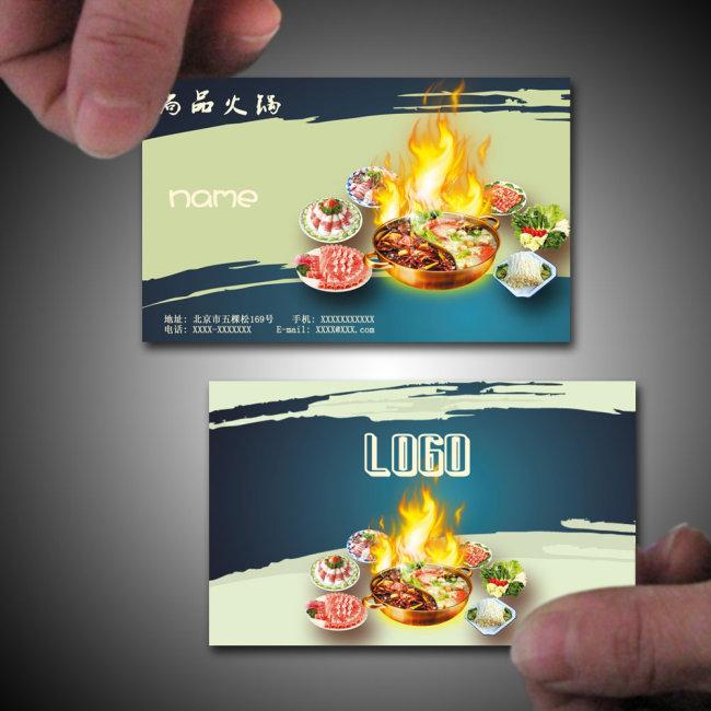 名片模版 名片背景 名片模板psd 名片设计模板 名片卡片 说明:火锅店