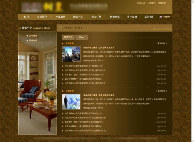 外国黄色网址登录_【html 】金黄色家具居电照明科技企业商务网站模板