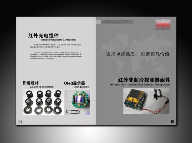【psd】光电仪器类企业宣传册画册内页版式设计