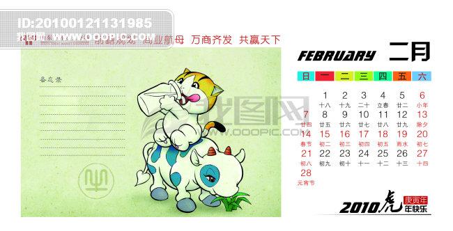 主页 原创专区 海报设计|宣传广告设计 台历| 2013 > 十二生肖二月