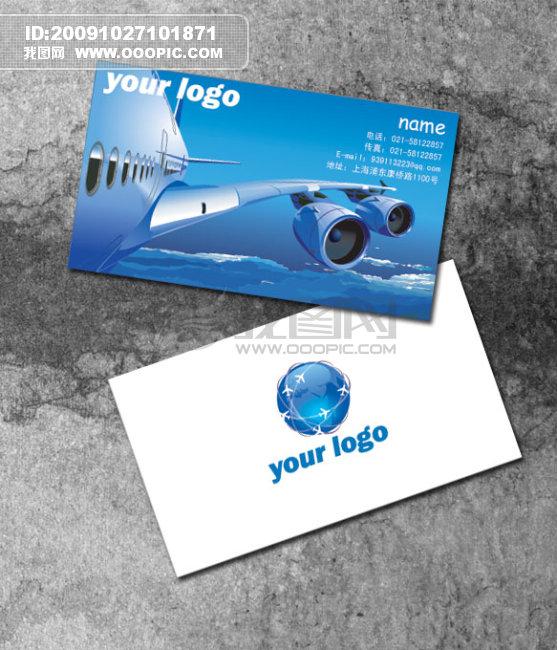 【ai】飞机航空机票运输航空邮件旅游行业名片