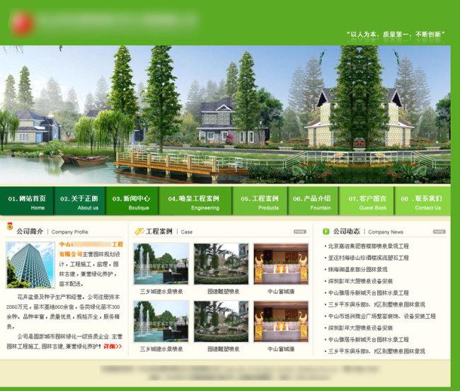 【html+】绿色装修装饰建材环保科技企业商务网站模板