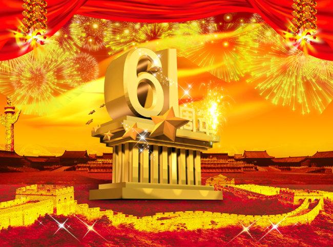 61周年国庆节素材海报设计模板下载  国庆节展板 国庆节psd素材 长城