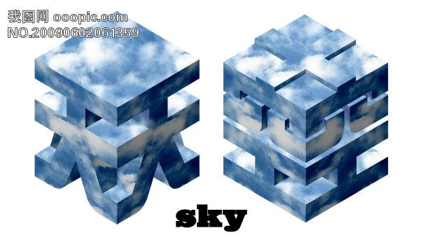 【psd】立体天空字体设计