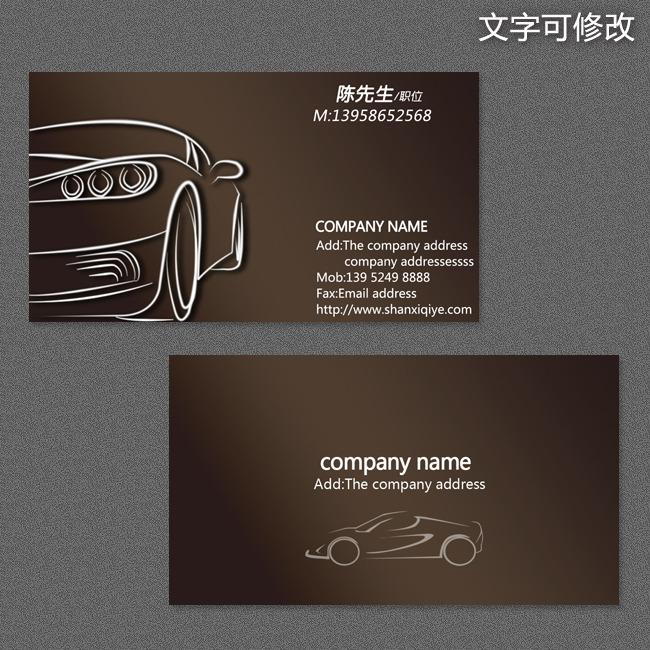 【psd】汽车装潢装饰销售4s店名片设计欣赏psd