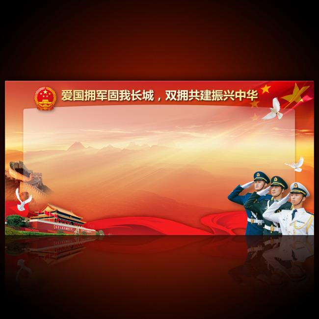 红色 psd源文件下载 中国国徽 万里长城 五星红旗 军人敬礼 海陆空