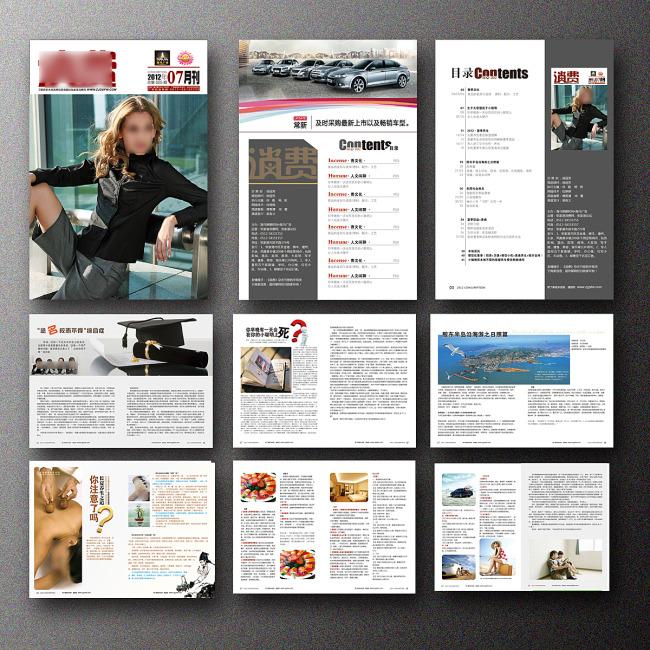 【ai】杂志内页排版设计杂志封面设计