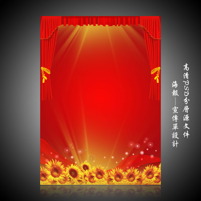 【psd】红色喜庆海报宣传单彩页模板高清psd背景
