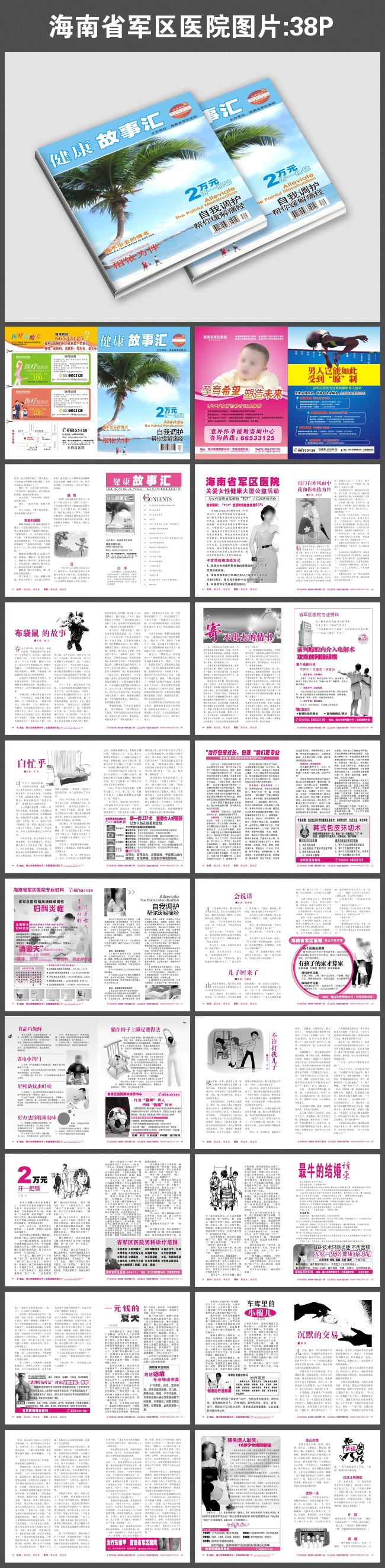 海南省军区医院_【cdr】海南省军区医院图片
