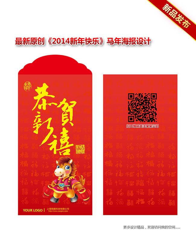 【psd】2014马年红包素材模板设计