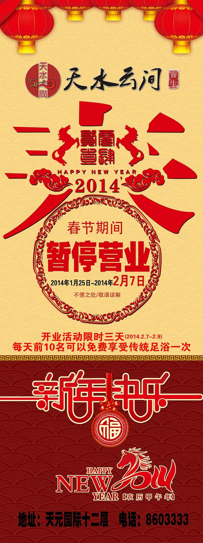 【psd】马年春节放假海报