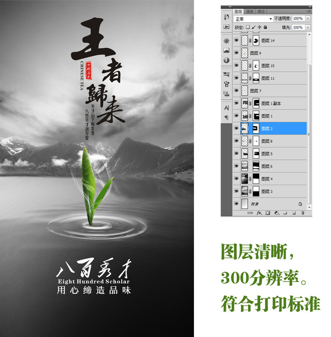 主页 原创专区 海报设计|宣传广告设计 其他 > 高档茶叶海报设计