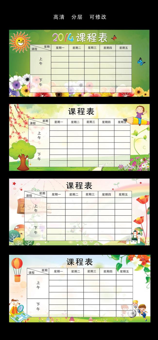 【psd】卡通可爱课程表模板(四款)