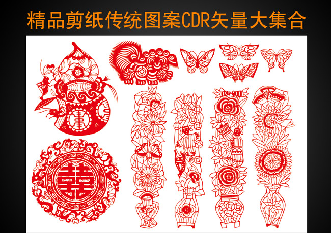 【cdr】传统剪纸图案集