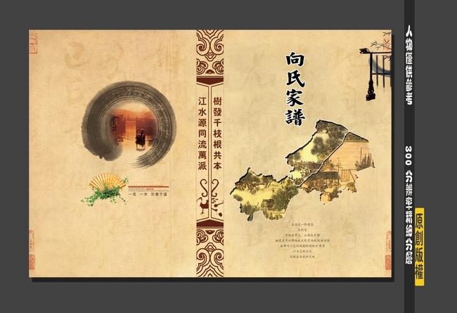 宗谱设计 中国风 简约