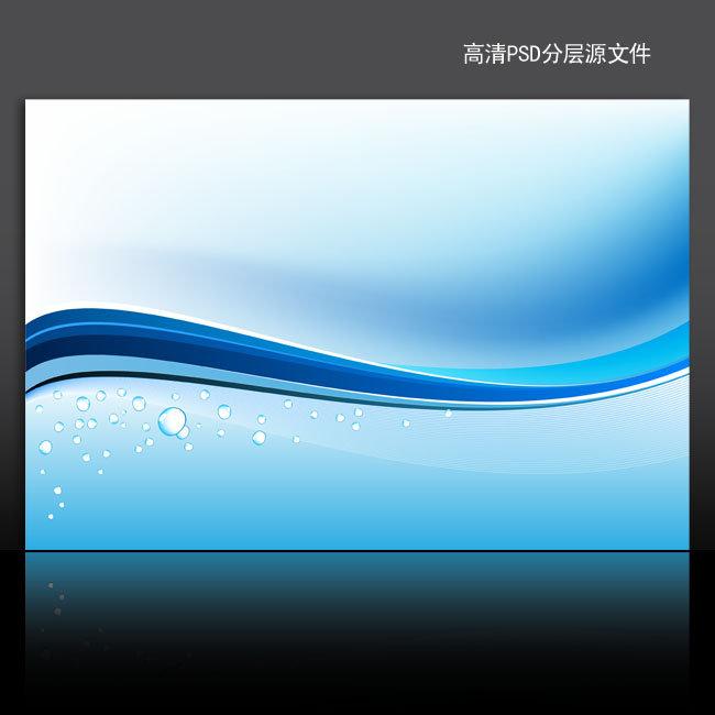 展板素材 展板设计 背景素材 背景 说明:蓝色简洁海报背景psd模板下
