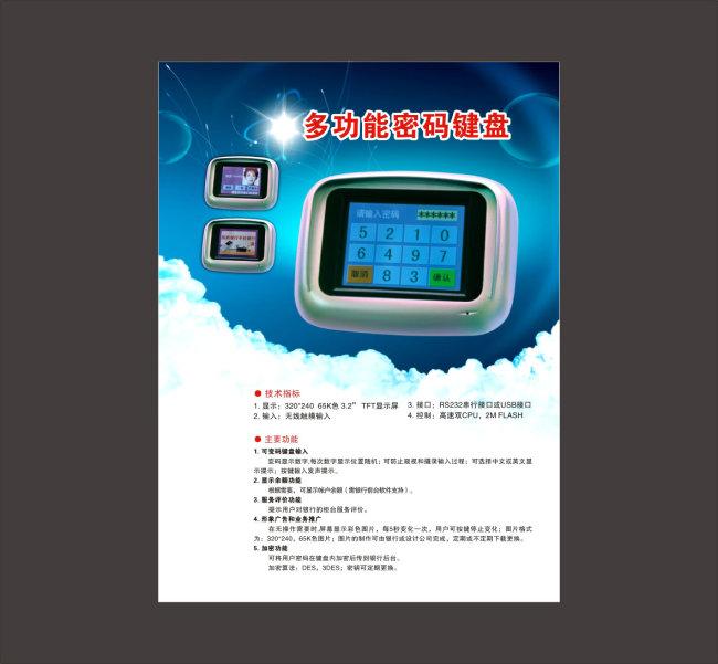 产品宣传单 产品介绍 产品彩页 说明:科技电子产品海报宣传单张设计图片
