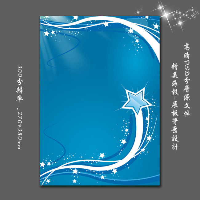 【psd】蓝色经典创意海报背景设计psd模板_图片编号:wli1360914_海报