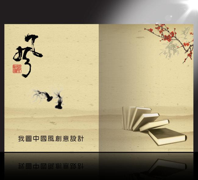 画册封面设计  产品手册 宣传手册 书籍 书籍封面 古代书籍 复古背景