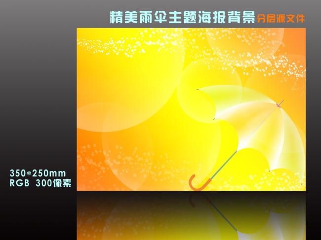 原创专区 海报设计|宣传广告设计 海报背景图(半成品) > 精美雨伞主题