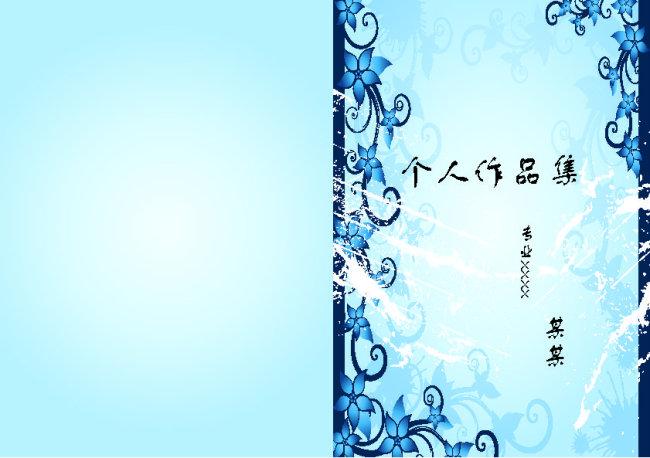 【ai】个人作品集模板封面设计