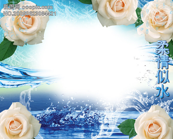 主页 原创专区 全家福|婚纱模板|相册 写真模板 > 柔情似水相框模板