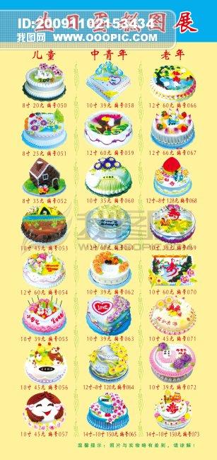 属鼠的蛋糕图案_2013蛇年生日蛋糕图片图片展示_2013蛇年生日蛋糕图片相关图片下载