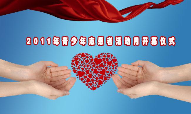 青少年志愿者活动月开幕仪式背景海报