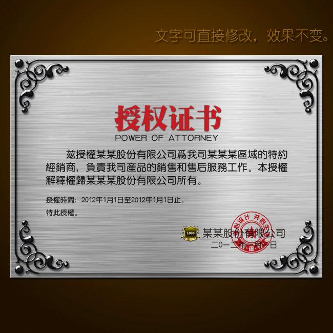 证书 公司授权书 欧式证书 证书设计 证书边框 荣誉证书 金属牌证书