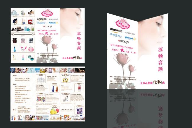 化妆品宣传单 代购宣传彩页 两折三页