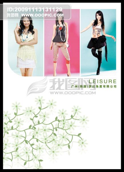 【psd】服装画册封面版式设计