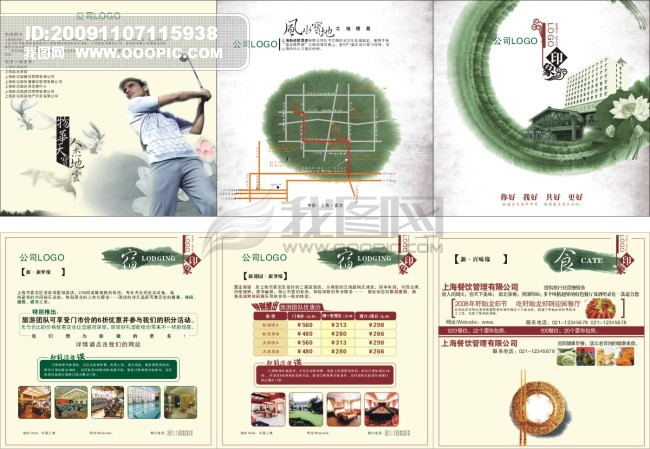【cdr】宣传册三折页设计模板